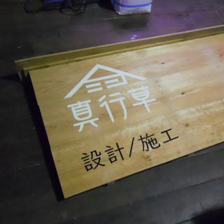 工事看板 製作.JPG